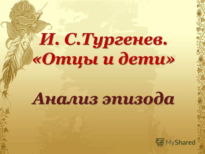 И. С.Тургенев. «Отцы и дети» Анализ эпизода