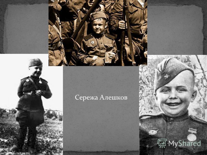 Сережа Алешков
