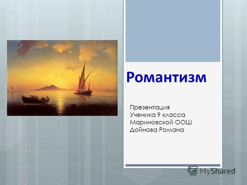 Романтизм Презентация Ученика 9 класса Мариновской ООШ Дойнова Романа