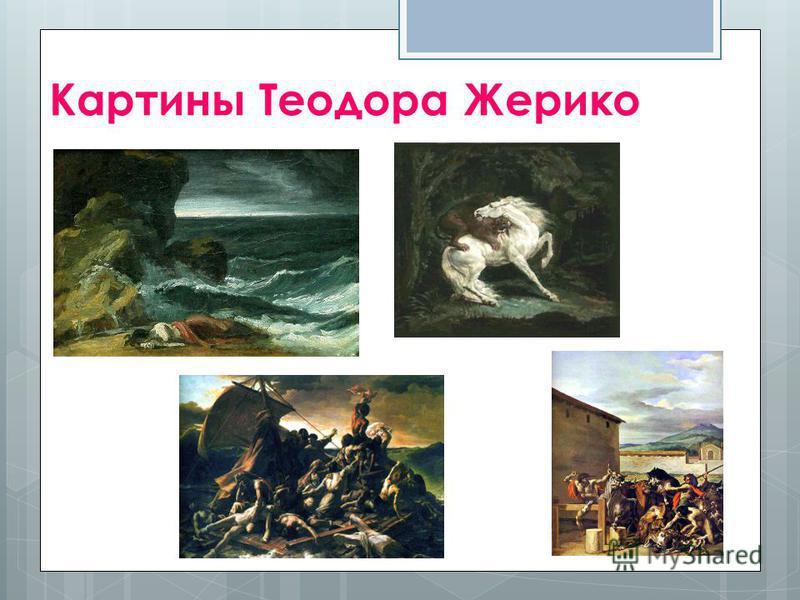 Картины Теодора Жерико