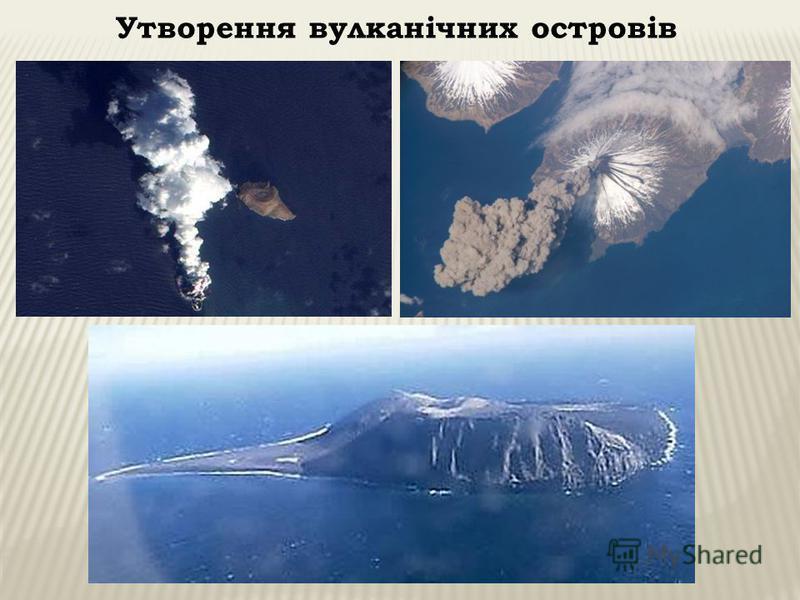 Утворення вулканічних островів