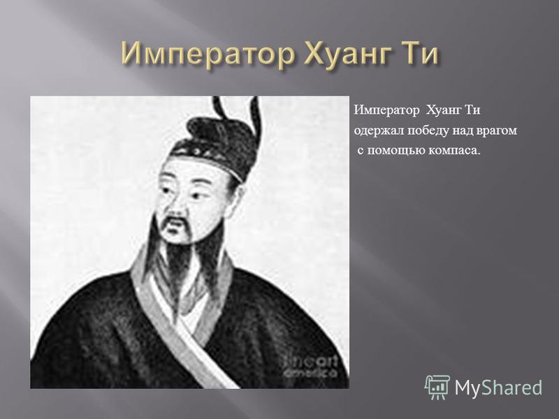 Император Хуанг Ти одержал победу над врагом с помощью компаса.