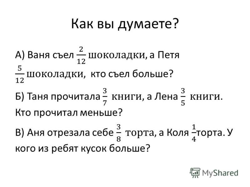 Как вы думаете?