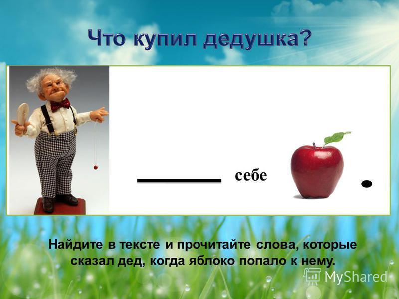 себе Найдите в тексте и прочитайте слова, которые сказал дед, когда яблоко попало к нему.