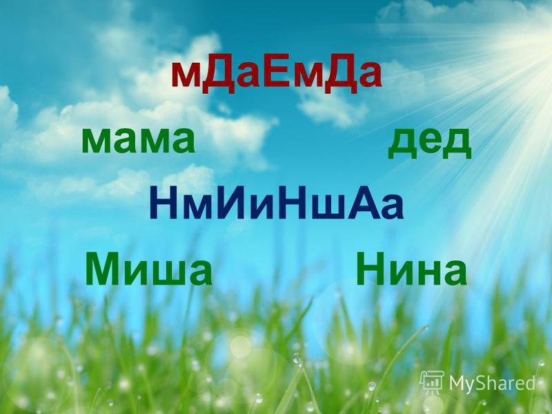 м ДаЕм Да мама дед Нм ИиНш Аа Миша Нина
