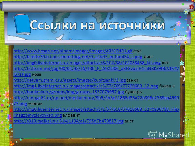 http://www.hesab.net/albom/images/images/ARMCHR1.gifhttp://www.hesab.net/albom/images/images/ARMCHR1.gif стул http://bilette70.b.i.pic.centerblog.net/0_c2b07_ec1ad434_L.pnghttp://bilette70.b.i.pic.centerblog.net/0_c2b07_ec1ad434_L.png аист http://img
