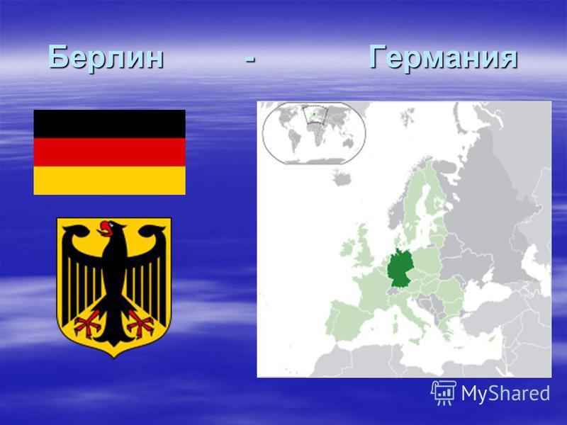 Берлин - Германия