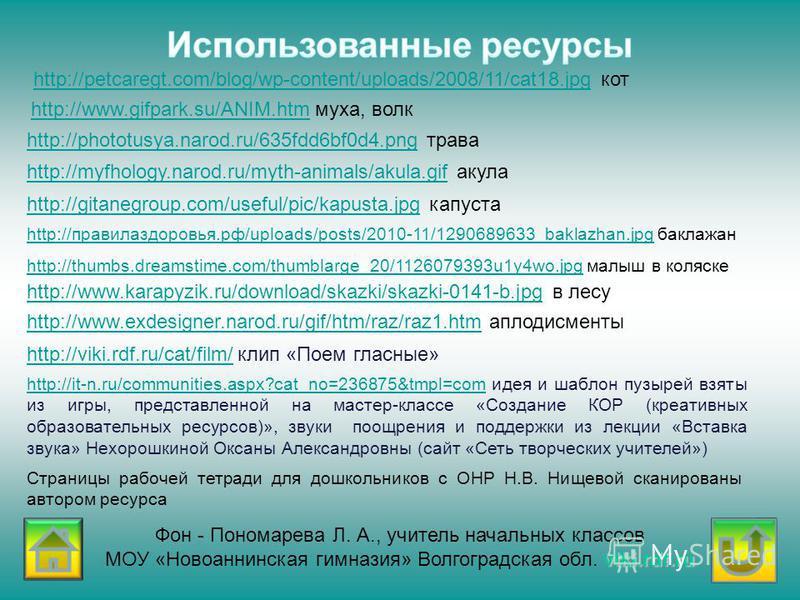 далее http://horo.mail.ru/img/zoro/150_405.gifhttp://horo.mail.ru/img/zoro/150_405. gif аист http://www.artsides.ru/big/item_2700.jpghttp://www.artsides.ru/big/item_2700. jpg арка http://s002.radikal.ru/i199/1001/2a/a917cca81467.jpghttp://s002.radika