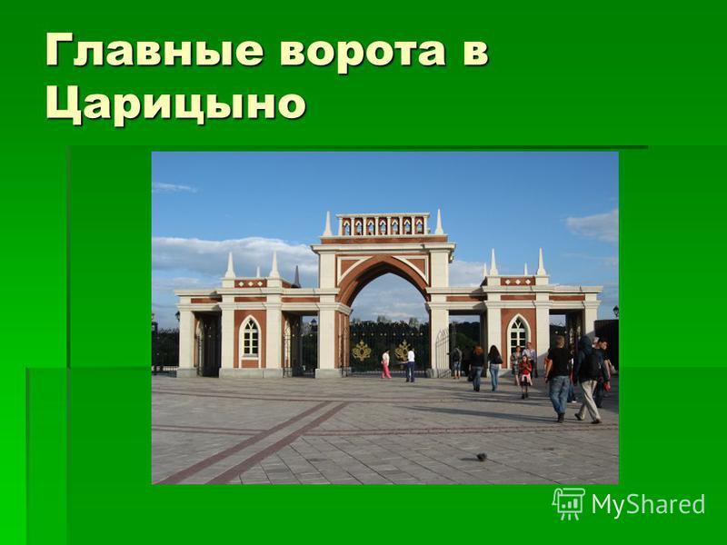 Главные ворота в Царицыно