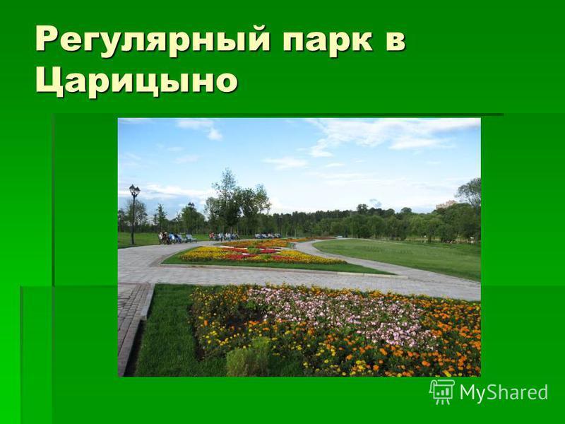 Регулярный парк в Царицыно