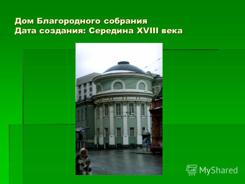 Дом Благородного собрания Дата создания: Середина XVIII века