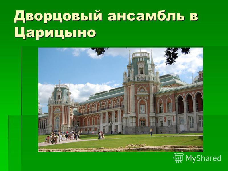 Дворцовый ансамбль в Царицыно