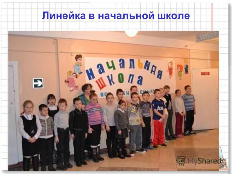 Линейка в начальной школе
