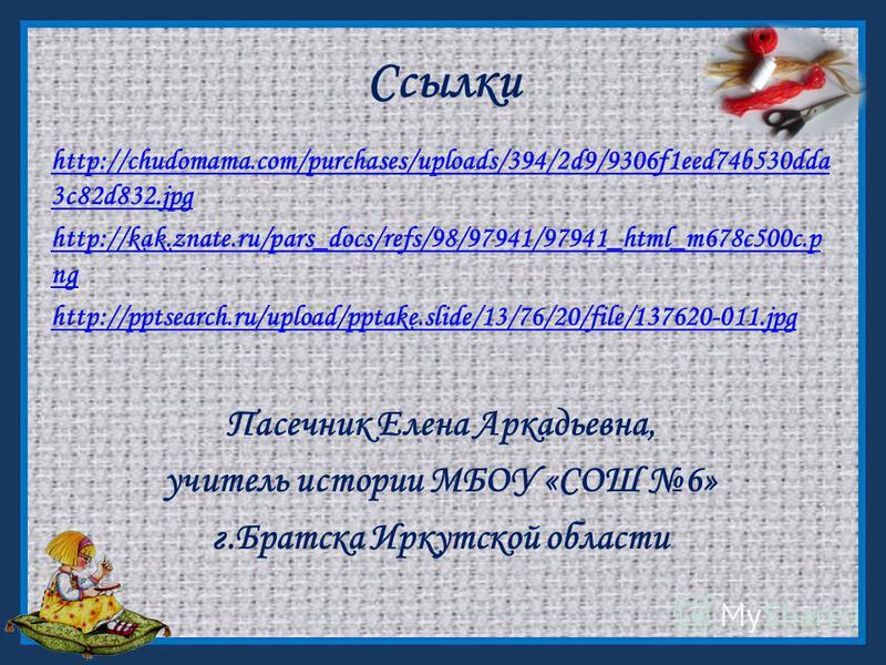 Ссылки http://chudomama.com/purchases/uploads/394/2d9/9306f1eed74b530dda 3c82d832.jpg http://kak.znate.ru/pars_docs/refs/98/97941/97941_html_m678c500c.p ng http://pptsearch.ru/upload/pptake.slide/13/76/20/file/137620-011.jpg Пасечник Елена Аркадьевна