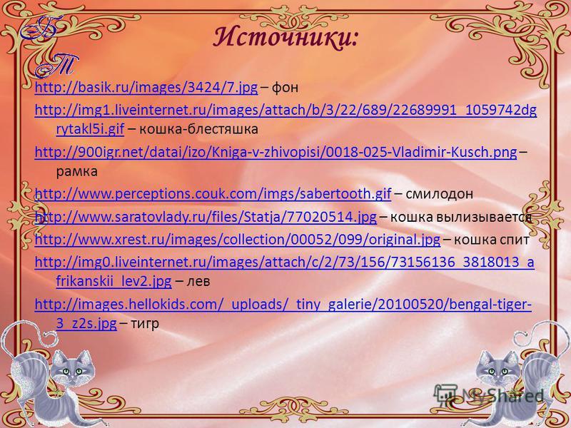 Источники: http://basik.ru/images/3424/7.jpghttp://basik.ru/images/3424/7. jpg – фон http://img1.liveinternet.ru/images/attach/b/3/22/689/22689991_1059742dg rytakl5i.gifhttp://img1.liveinternet.ru/images/attach/b/3/22/689/22689991_1059742dg rytakl5i.