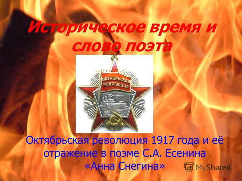 «Мой университет» - www.moi-amour.ru Историческое время и слово поэта Октябрьская революция 1917 года и её отражение в поэме С.А. Есенина «Анна Снегина»