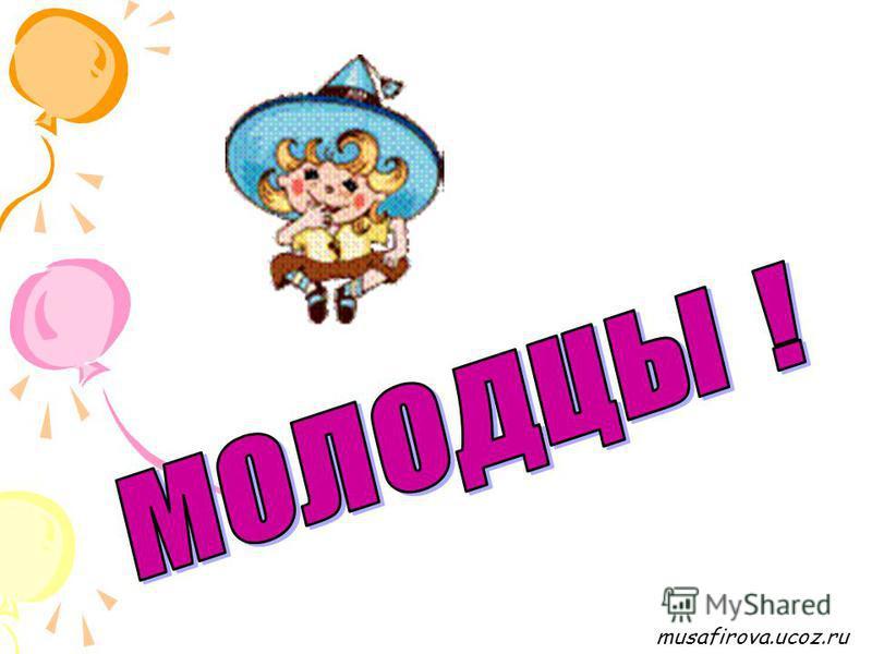 musafirova.ucoz.ru Знаете ли вы животных? В яме спит зимою длинной, Но чуть солнце станет греть, В путь за мёдом и малиной Отправляется… МЕДВЕДЬ