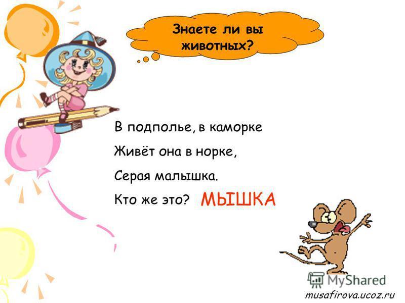 musafirova.ucoz.ru Знаете ли вы животных? Шубка – иголки, Свернётся он – колкий, Рукой не возьмёшь. Кто это? ЁЖ