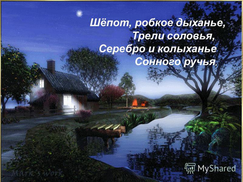Шёпот, робкое дыханье, Трели соловья, Серебро и колыханье Сонного ручья,