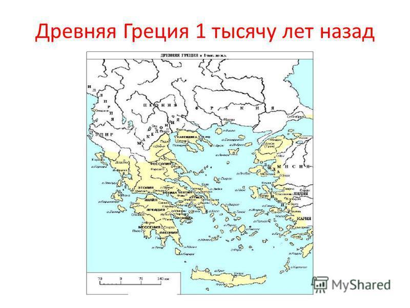 Древняя Греция 1 тысячу лет назад