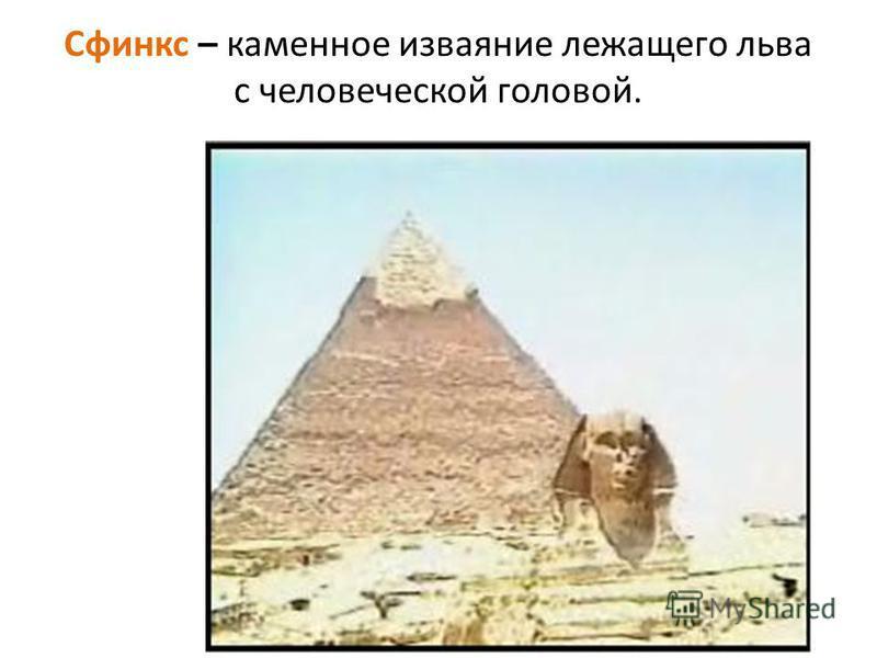 Сфинкс – каменное изваяние лежащего льва с человеческой головой.