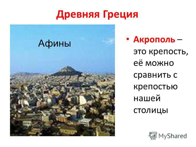 Древняя Греция Афины Акрополь – это крепость, её можно сравнить с крепостью нашей столицы