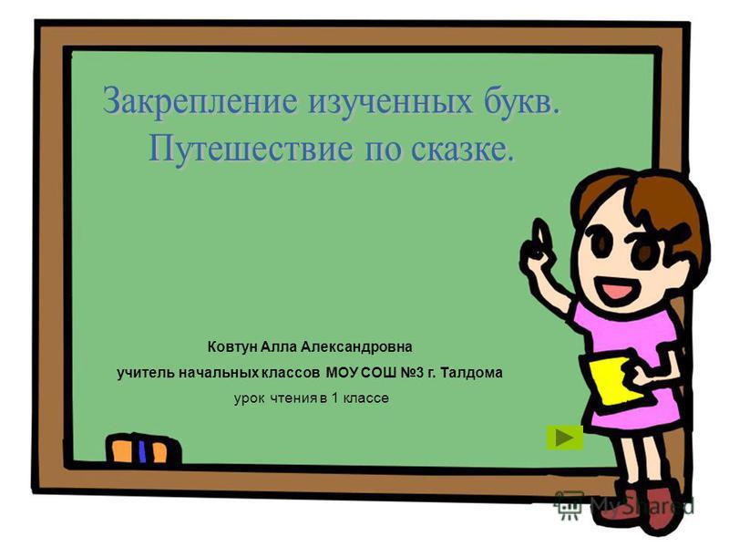 Ковтун Алла Александровна учитель начальных классов МОУ СОШ 3 г. Талдома урок чтения в 1 классе