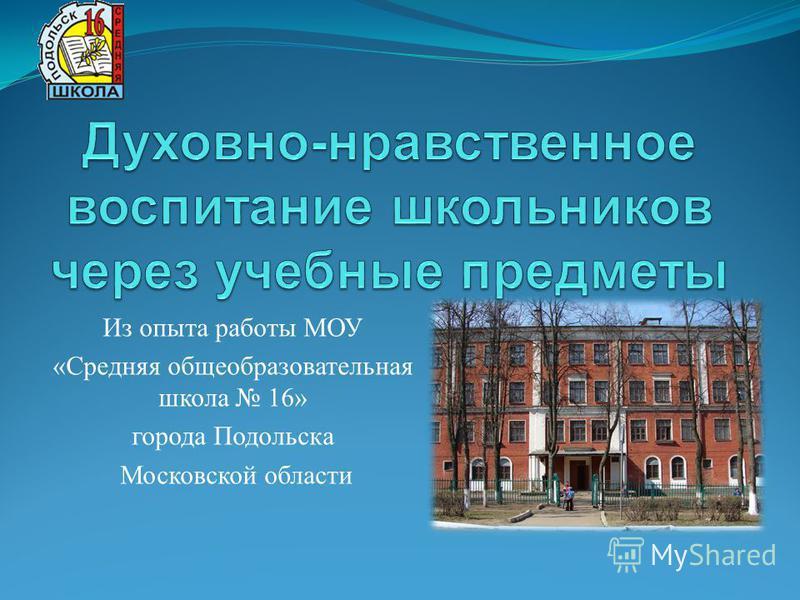 Из опыта работы МОУ «Средняя общеобразовательная школа 16» города Подольска Московской области