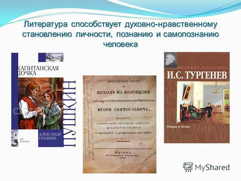 Литература способствует духовно-нравственному становлению личности, познанию и самопознанию человека