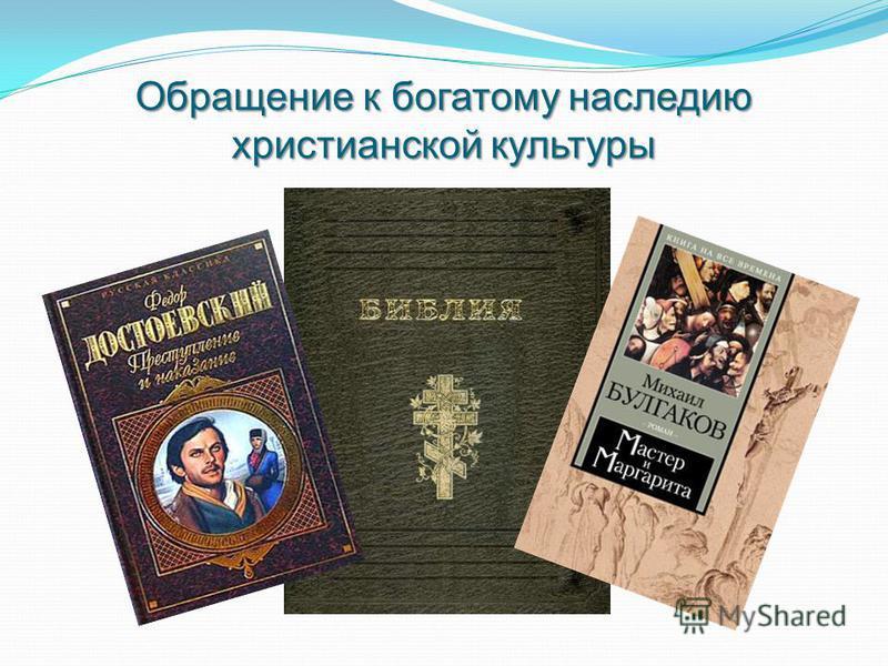 Обращение к богатому наследию христианской культуры