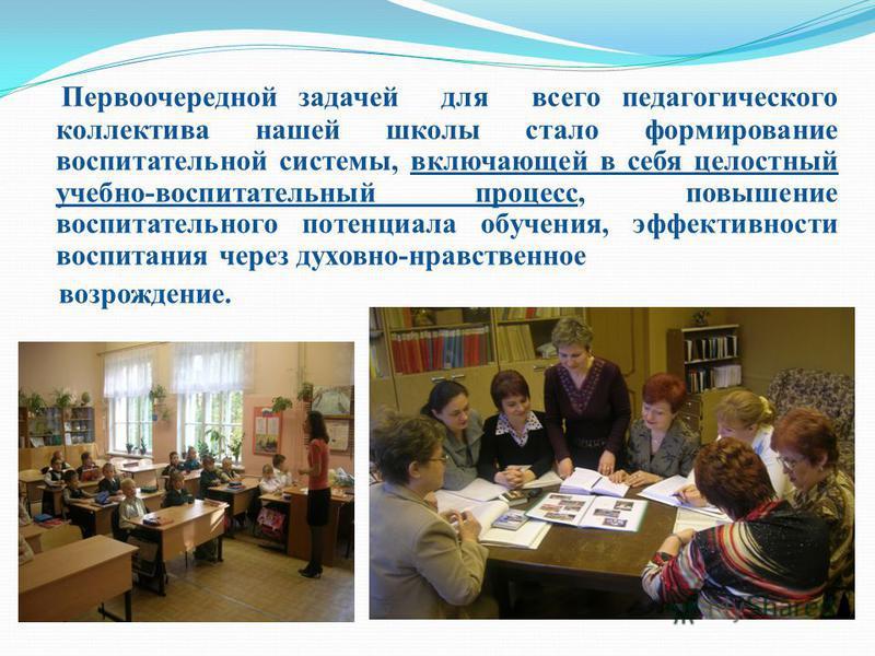 Первоочередной задачей для всего педагогического коллектива нашей школы стало формирование воспитательной системы, включающей в себя целостный учебно-воспитательный процесс, повышение воспитательного потенциала обучения, эффективности воспитания чере
