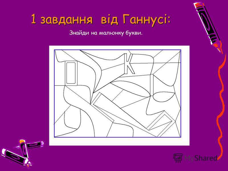 1 завдання від Ганнусі: Знайди на малюнку букви.