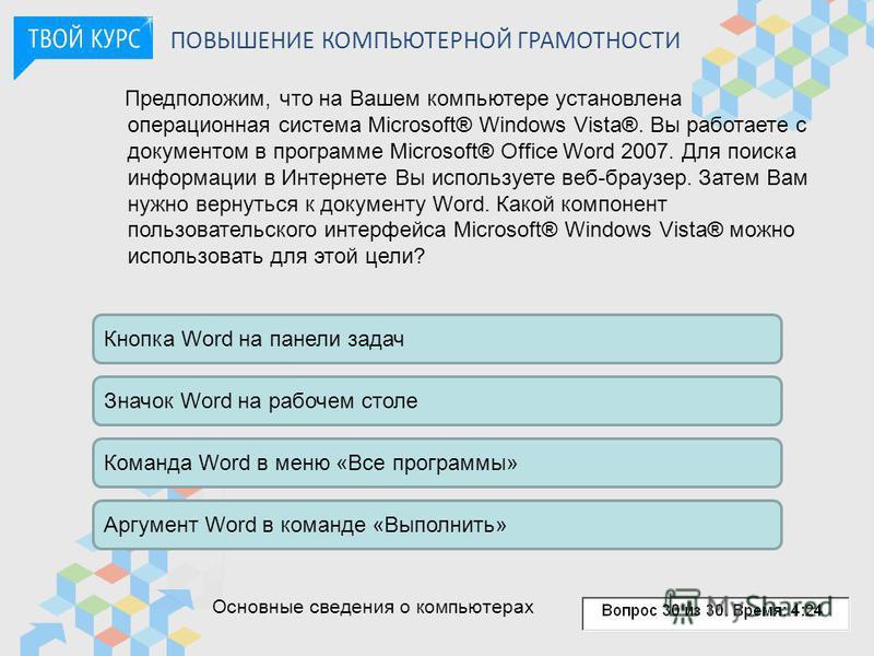 ПОВЫШЕНИЕ КОМПЬЮТЕРНОЙ ГРАМОТНОСТИ Предположим, что на Вашем компьютере установлена операционная система Microsoft® Windows Vista®. Вы работаете с документом в программе Microsoft® Office Word 2007. Для поиска информации в Интернете Вы используете ве