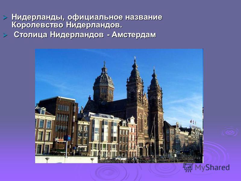 Нидерланды, официальное название Королевство Нидерландов. Нидерланды, официальное название Королевство Нидерландов. Столица Нидерландов - Амстердам Столица Нидерландов - Амстердам