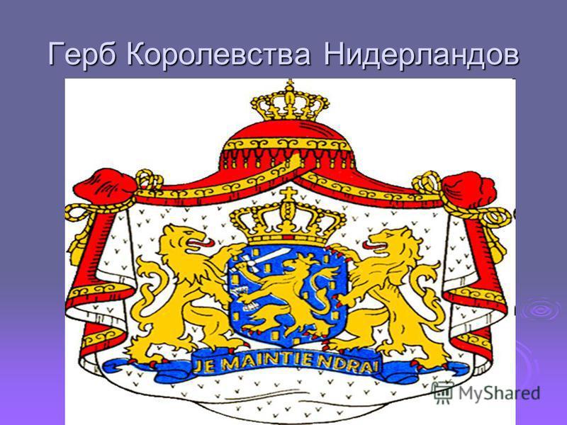 Герб Королевства Нидерландов