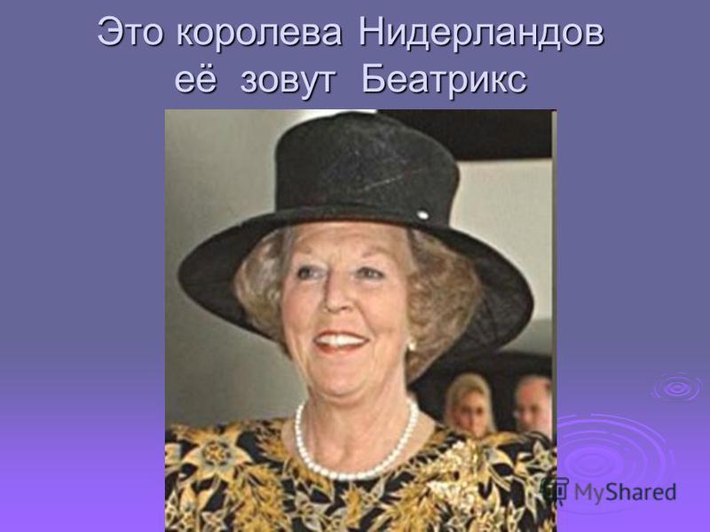 Это королева Нидерландов её зовут Беатрикс