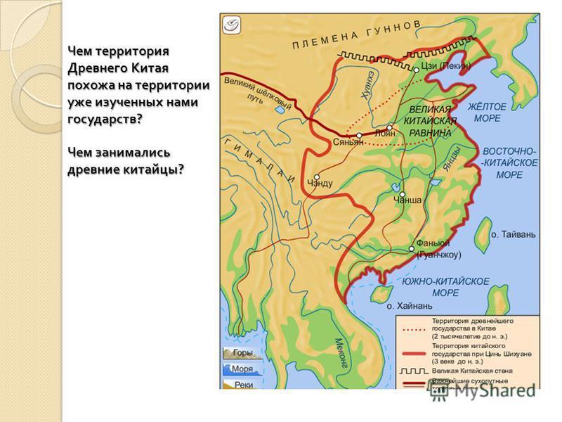Чем территория Древнего Китая похожа на территории уже изученных нами государств ? Чем занимались древние китайцы ?