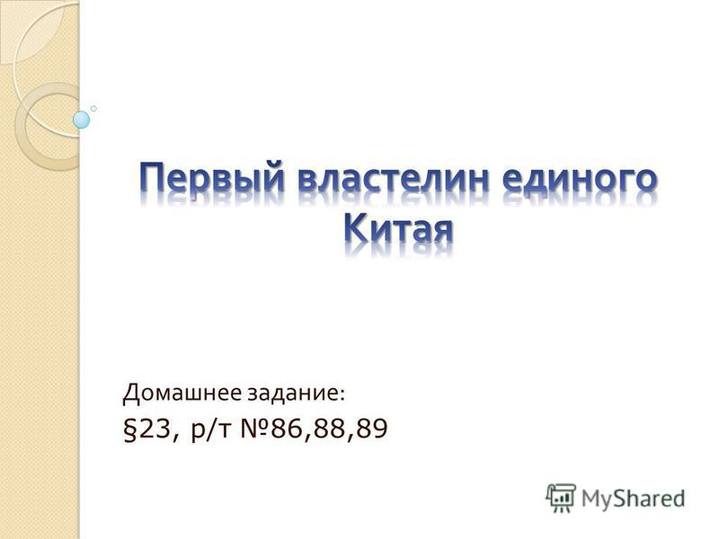Домашнее задание : §23, р/т 86,88,89