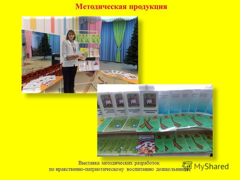 Методическая продукция Выставка методических разработок по нравственно-патриотическому воспитанию дошкольников