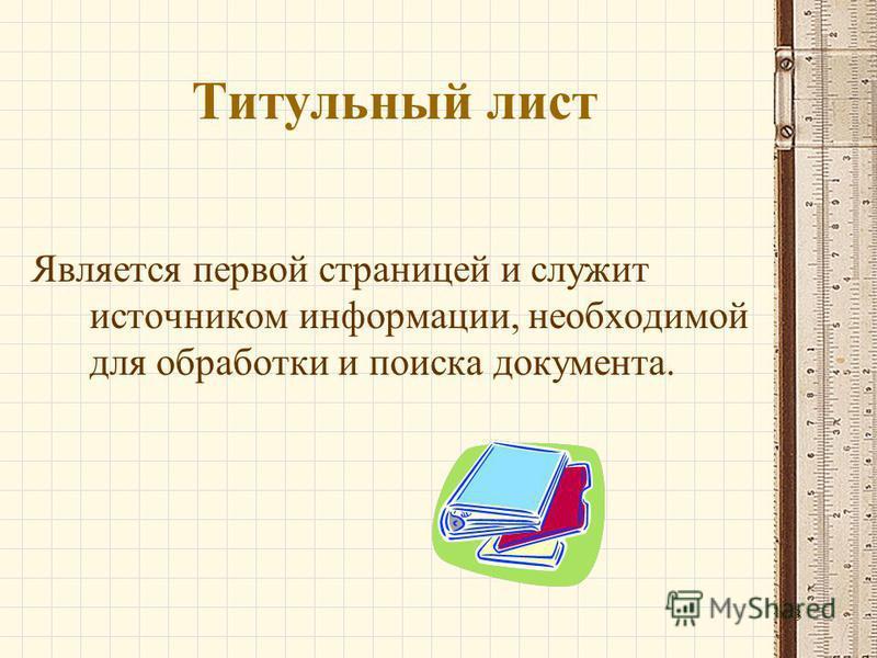 3 Титульный лист Является первой страницей и служит источником информации, необходимой для обработки и поиска документа.