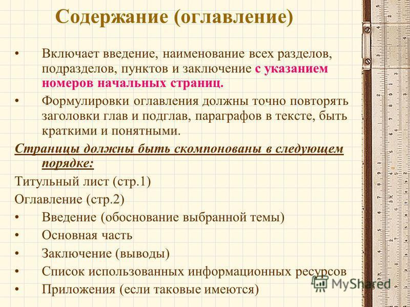 6 Содержание (оглавление) Включает введение, наименование всех разделов, подразделов, пунктов и заключение с указанием номеров начальных страниц. Формулировки оглавления должны точно повторять заголовки глав и под глав, параграфов в тексте, быть крат