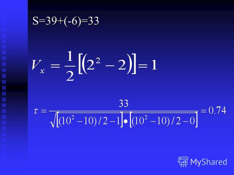 S=39+(-6)=33