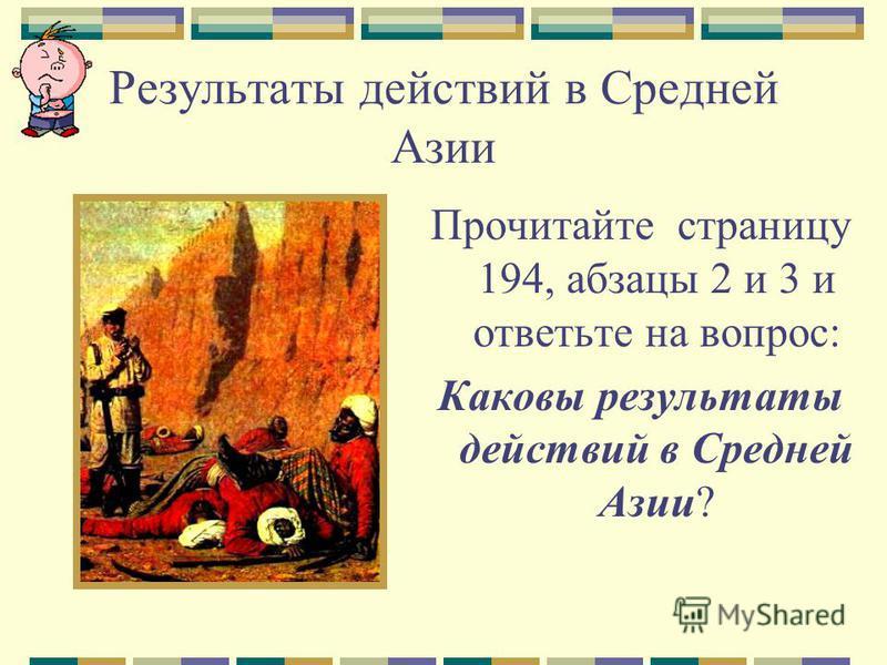 Результаты действий в Средней Азии Прочитайте страницу 194, абзацы 2 и 3 и ответьте на вопрос: Каковы результаты действий в Средней Азии?