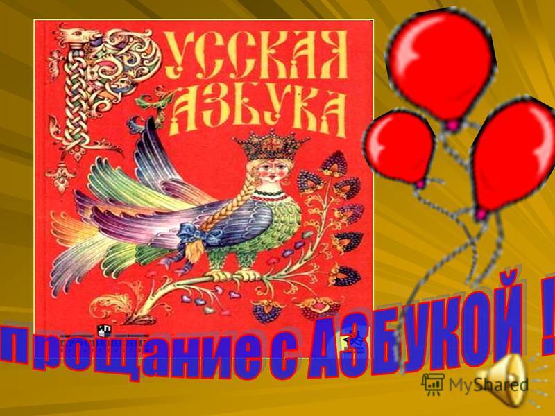 ПРЕЗЕНТАЦИЮ ПОДГОТОВИЛА НОВИКОВА НАДЕЖДА АЛЕКСАНДРОВНА учитель начальных классов МБОУ СОШ 1 г.Александров