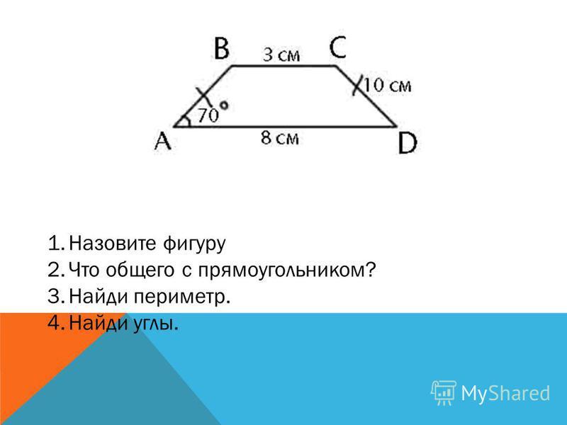ЗАПОЛНИТЬ ТАБЛИЦУ, ОТМЕТИВ «+» ИЛИ «--». параллелограмм прямоугольник ромб квадрат 1.Диагонали, пересекаясь, делятся пополам. + + + + 2. Диагонали равны. - + - + 3. Сумма соседних углов равна 180 градусам. + + + + 4. Диагонали делят углы пополам. - -