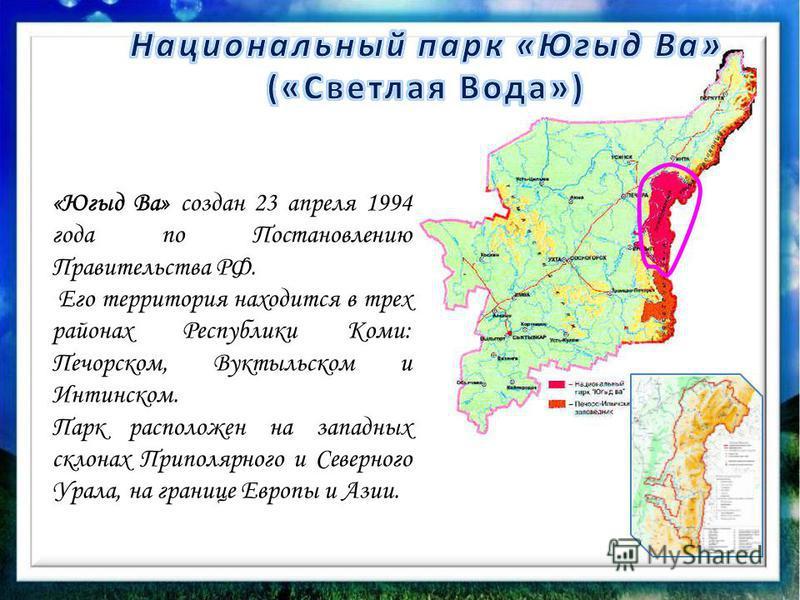 «Югыд Ва» создан 23 апреля 1994 года по Постановлению Правительства РФ. Его территория находится в трех районах Республики Коми: Печорском, Вуктыльском и Интинском. Парк расположен на западных склонах Приполярного и Северного Урала, на границе Европы