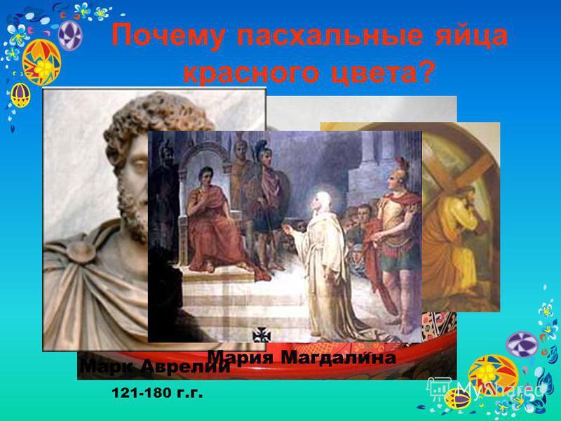 Почему пасхальные яйца красного цвета? Марк Аврелий 121-180 г.г. Мария Магдалина