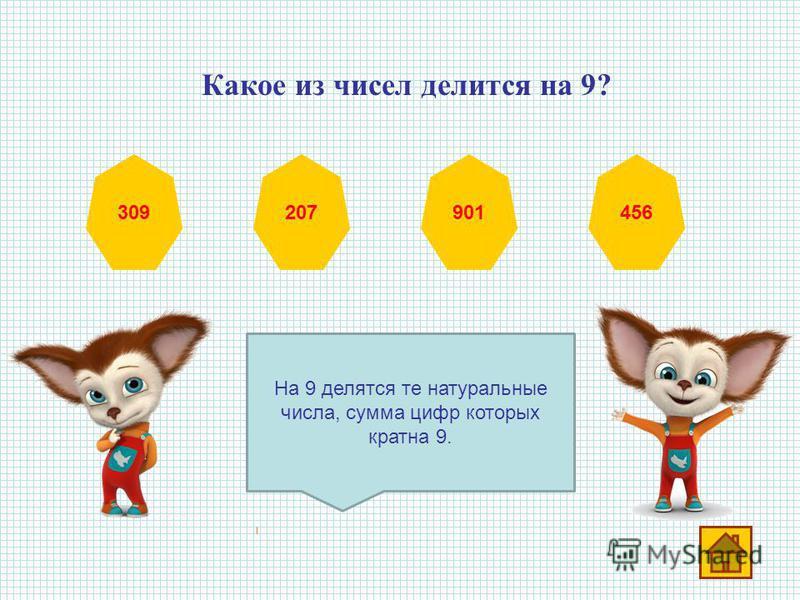 Какое из чисел делится на 5? 105509 551 856 На 5 делятся все натуральные числа, оканчивающиеся на 5 или 0.