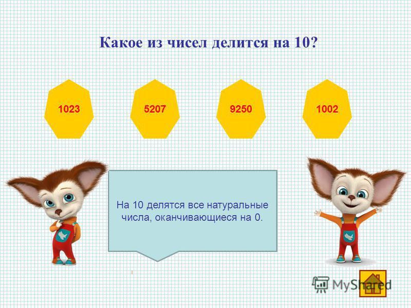 Какое из чисел делится на 9? 309207 901 456 На 9 делятся те натуральные числа, сумма цифр которых кратна 9.
