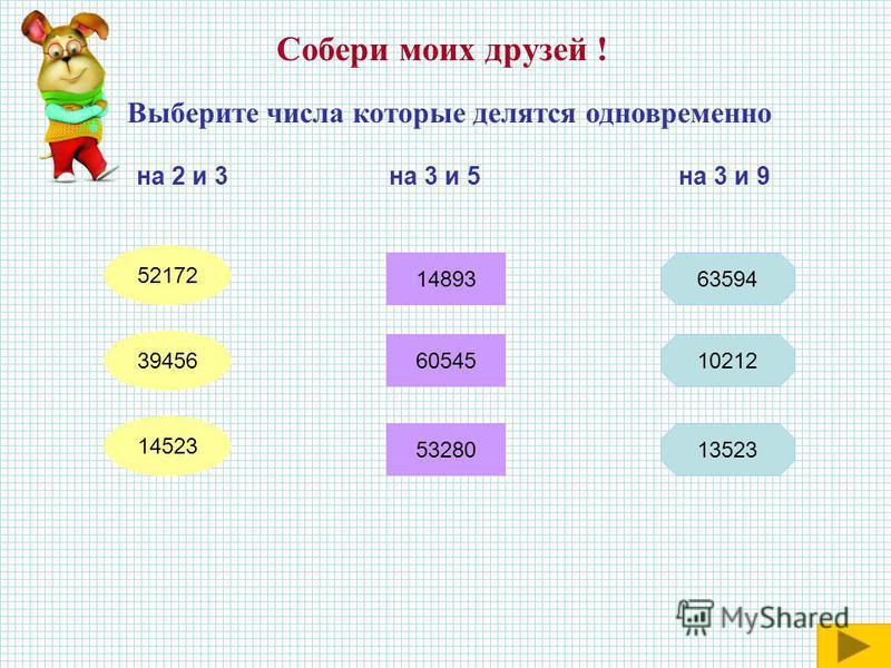 Какое из чисел делится на 10? 10235207 9250 1002 На 10 делятся все натуральные числа, оканчивающиеся на 0.